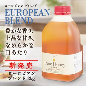 新発売!【業務用】熊手のはちみつヨーロピアンブレンド(蜂蜜)2.0kg【受注生産品】