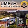 ニュージーランド産 マヌカハニーUMF5+【はちみつ】【マヌカハニー】【UMF5+】