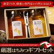 ハンガリー産アカシア蜂蜜800g&カナダ産蜂蜜800gギフトセット【送料無料】【楽ギフ_包装】