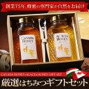 ハンガリー産アカシア蜂蜜800g&カナ� 産蜂蜜800gギフトセット 純粋蜂蜜          お中元