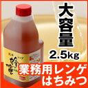 業務用 レンゲはちみつ 大容量2.5kg  中国産 蜂蜜 はちみつ   純粋蜂蜜