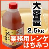 商业蜂蜜2.5公斤(黄芪)[蜂蜜]※本项目无法打包。请注意。[業務用蜂蜜2.5Kg(レンゲ)【はちみつ】]