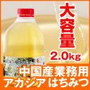 業務用中国産アカシアはちみつ 大容量2kg  純粋蜂蜜