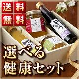 グルメ大賞4度受賞の『毎日飲める酢』&蜂蜜の専門家の厳選はちみつ!選べる健康セット【】【贈り物】