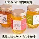 世界の厳選はちみつ3本セット    ギフト  純粋蜂蜜