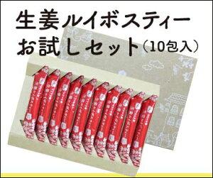 寒くなる季節に♪生姜ルイボスティー(ミルク風味)【お試しセット(10包)】