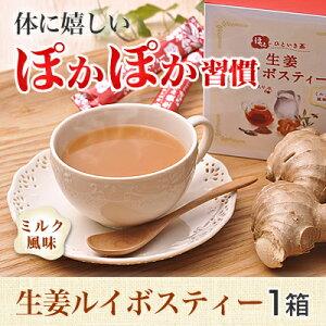 生姜ルイボスティー(ミルク風味)1箱