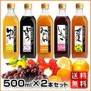 毎日飲める酢 大容量500ml選べる2本セット