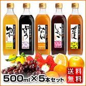 【毎日飲める酢】大容量500ml選べる5本セット【送料無料】【贈り物】