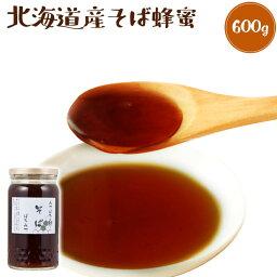 北海道産そば蜂蜜 600g