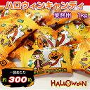 【Halloween 2016】ハロウィンキャンディ1kg 約300粒入 大加製菓【業務用/飴/お菓子/景品/個包装/粗品】