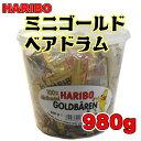 ハリボーゴールドベアドラム 980g Gold Baren【業務用/グミ/配る/菓子/ハロウィン/大量/個包装】