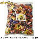 【送料無料】ハロウィンキャンディ 100粒入 キッコー製菓【業務用/飴/配る/お菓子/