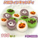 【Halloween2018】かぼちゃ・ゴースト・コウモリの細工飴 ハロウィンキャンディ100粒
