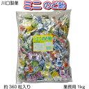 ミニのど飴 1kg入(約360粒)【業務用/飴/小粒/通販/粗品/】川口製菓