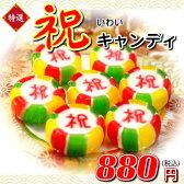 彩りきれいな 祝(いわい)キャンディ 500g 【結婚式/細工飴/くばり菓子/かわいい/くばり菓子/個包装/おもしろ】