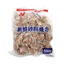 (地域限定送料無料) 業務用 ニチレイ 新鮮砂肝焼き 500g 12コ入り(冷凍) (260562000ck)
