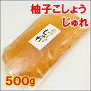 柚子こしょう(じゅれ)【柚子胡椒・ゆずこしょう・サラダ・冷製パスタ】《冷蔵》
