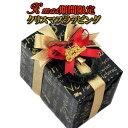 クリスマス期間限定 スペシャルラッピングC 【X'mas/Christmas/ギフト/プレゼント/記念日/誕生日】【楽ギフ_包装】【RCP】 02P12Oct15