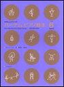 【ゆうパケット・送料無料】○【楽譜】【ピアノ教本】バーナム・ピアノ教本 6