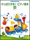 ○【楽譜】【ピアノ教本】やっぱりすき!ピアノ教本 4(13232/もうバイエルはいらない)