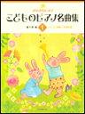 ○【楽譜】【ピアノ教本】きらきらピアノ こどものピアノ名曲集 1(170601/バイエル初級〜中級程度)