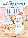 ○【楽譜】【ピアノ教本】あっという間に全調が弾ける本 1〜雪だるまのお話〜(0363/初級)