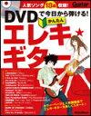 ○【楽譜】【ギター教本】DVDで今日から弾ける!かんたんエレキ ギター(DVD付)(音楽書)(2104/ギター マガジン)