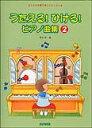 【楽譜】【ピアノ教本】うたえる!ひける!ピアノ曲集 2(7754/こどもの歌で楽しいレッスン)