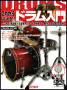 ○【教則本】【ドラム】 これからはじめる!!ドラム入門(DVD+CD付)