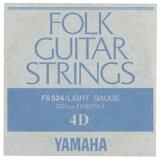 【YAMAHA】【アコギ弦】【バラ弦】FS524 4弦 .033インチ