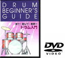 ○【DVD】 ドラム用教則DVD KDD100...