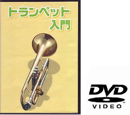 ○【DVD】 トランペット用教則DVD KDT100