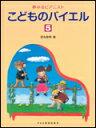 ○【楽譜】【ピアノ教本】夢みるピアニストこどものバイエル 5