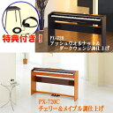 【CASIO(カシオ)デジタルピアノ】【Privia PX−720!!】特典付き!【CASIO(カシオ)デジタルピアノ】PX-720