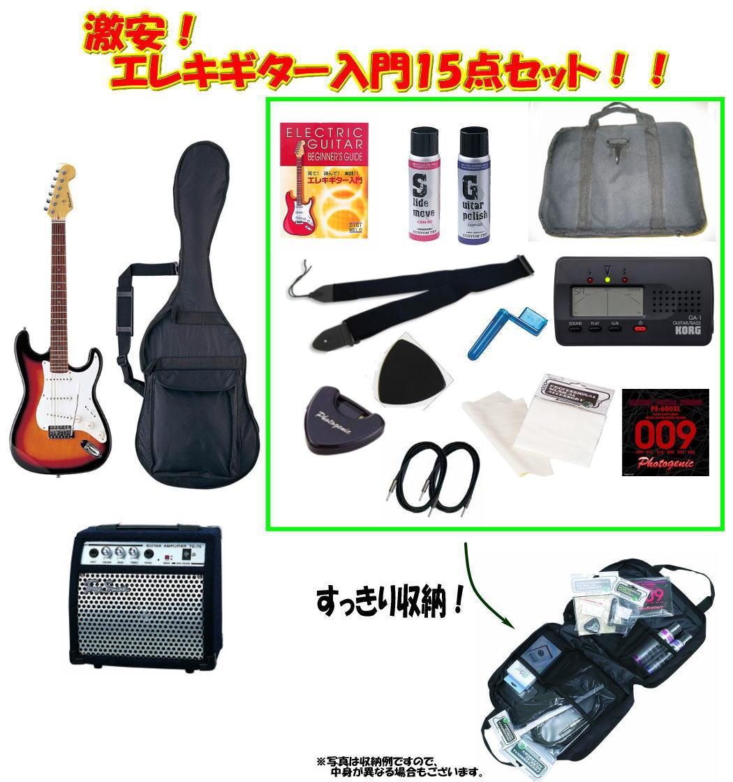 *【送料無料!】【入門用エレキギターST-180 (ST180) 15点セット】【smtb-k】【ky】 【入門用エレキギターST-180 15点セット】