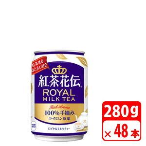 【送料無料】紅茶花伝 ロイヤルミルクティー 280g缶