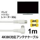 【メール便送料無料】4K/8K対応 S4CFB アンテナケーブル 1m ホワイト 4K対応 同軸ケーブル GHC-SL1M 【返品保証】 地上デジタル BS CS対応 テレビケーブル アンテナコード TVケーブル