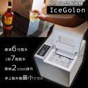 エントリーでポイント3倍!【送料無料】サンコー 卓上小型製氷...