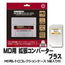 【送料無料】MD拡張コンバータープラス SFC用アダプター メガドライブ互換機 コロンバスサークル CC-16HMP-GR