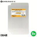 【メール便送料無料】ゲームボーイアドバンス用保護クリアケース 5個入り 日本製 高品質PPケース 3Aカンパニー RCC-GBACASE-5P GBAソフトケース コレクションケース