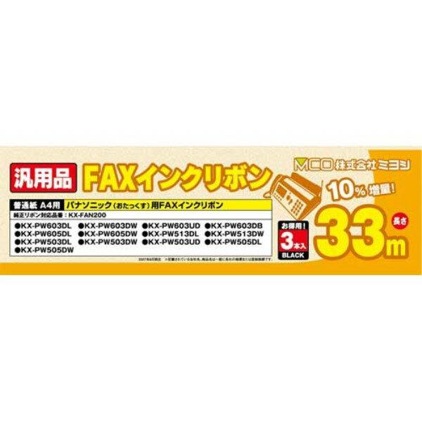 ミヨシ パナソニックFAXインクリボン【KX-F...の商品画像