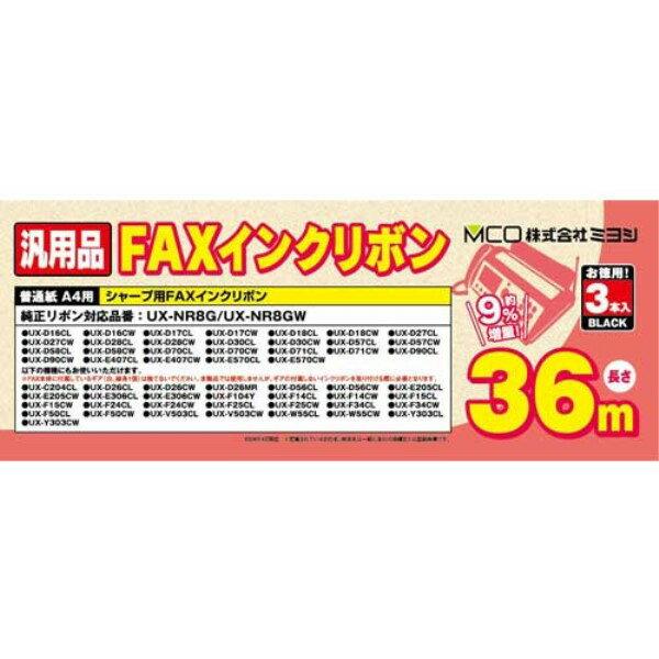 【送料無料】ミヨシ シャープ FAXインクリボン UX-NR8G/UX-NR8GW同等品 36m×3本入り 汎用 互換インク FXS36SH-3