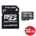 【10月特価】【メール便送料無料】サンディスク マイクロSD/microSDカード 32GB Class4 SDSDQAB-032G-BLK SDカードアダプタ付き microSDHCカード バルク品