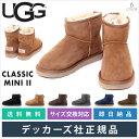 UGG ブーツ レディース CLASSIC MINI II 1016222 2017年秋冬 ムートン シープスキン