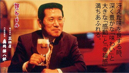 廣岡揮八郎の三田屋 地ビール【揮八郎ビール ブ...の紹介画像3