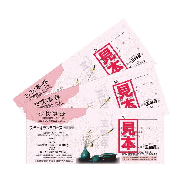 廣岡揮八郎の三田屋 【お食事券 ロースステーキランチコース券(100g)(お一人様用)】