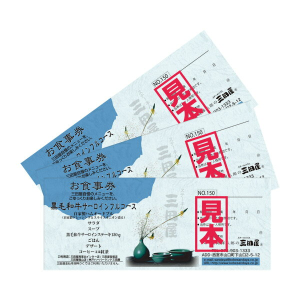 廣岡揮八郎の三田屋 【お食事券 黒毛和牛サーロインフルコース券(150g)(お一人様用)】