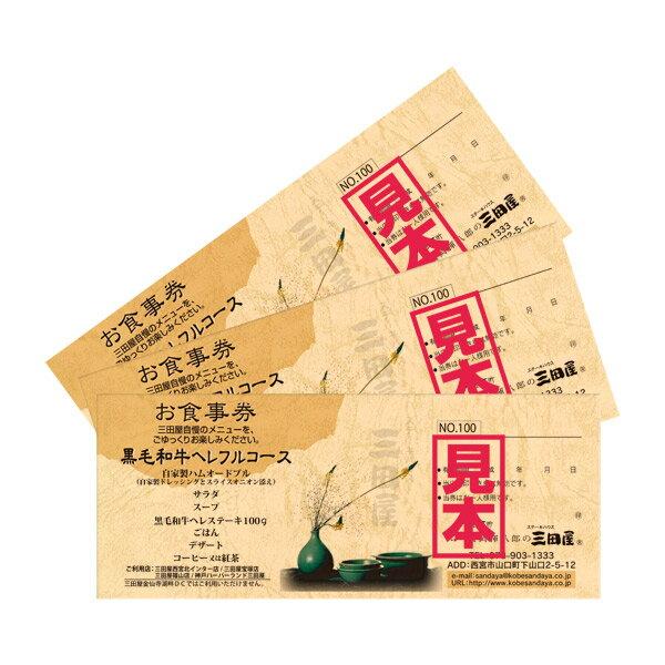 廣岡揮八郎の三田屋 【お食事券 黒毛和牛ヘレフルコース券(100g)(お一人様用)】