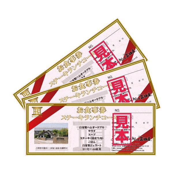廣岡揮八郎の三田屋 【金仙寺湖畔DC専用 お食事...の商品画像